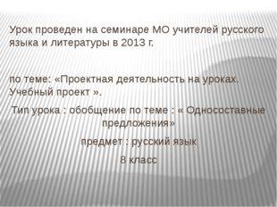 Урок проведен на семинаре МО учителей русского языка и литературы в 2013 г. п