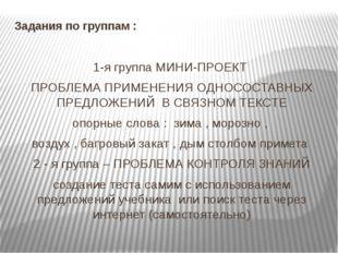 Задания по группам : 1-я группа МИНИ-ПРОЕКТ ПРОБЛЕМА ПРИМЕНЕНИЯ ОДНОСОСТАВНЫХ