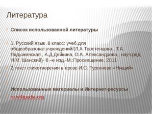Литература Список использованной литературы 1. Русский язык .8 класс: учеб.дл
