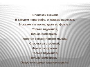 В поисках смысла В каждом параграфе, в каждом рассказе, В сказке и в песне,