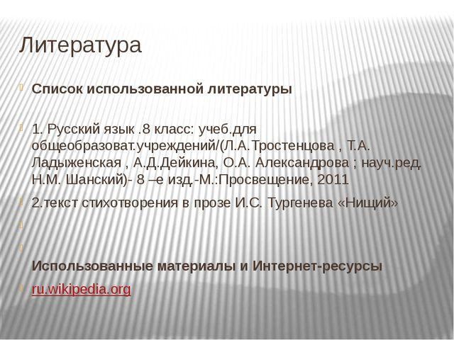 Литература Список использованной литературы 1. Русский язык .8 класс: учеб.дл...