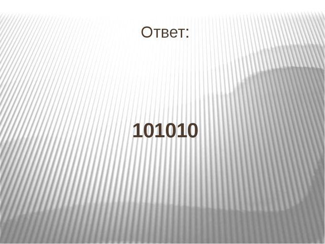 Ответ: 101010