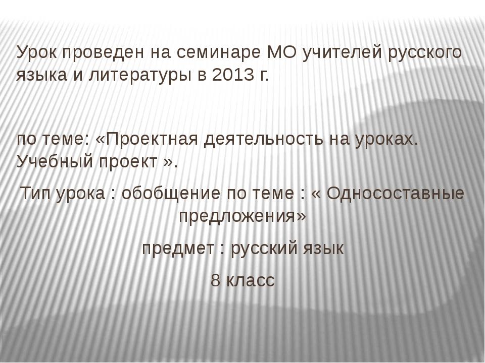 Урок проведен на семинаре МО учителей русского языка и литературы в 2013 г. п...