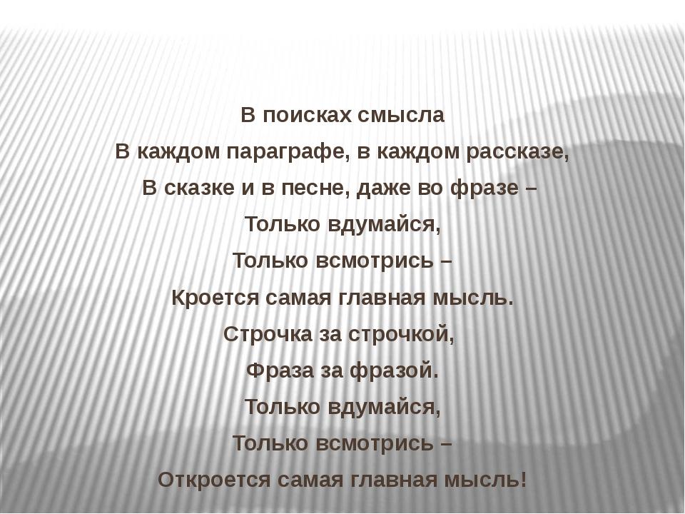 В поисках смысла В каждом параграфе, в каждом рассказе, В сказке и в песне,...