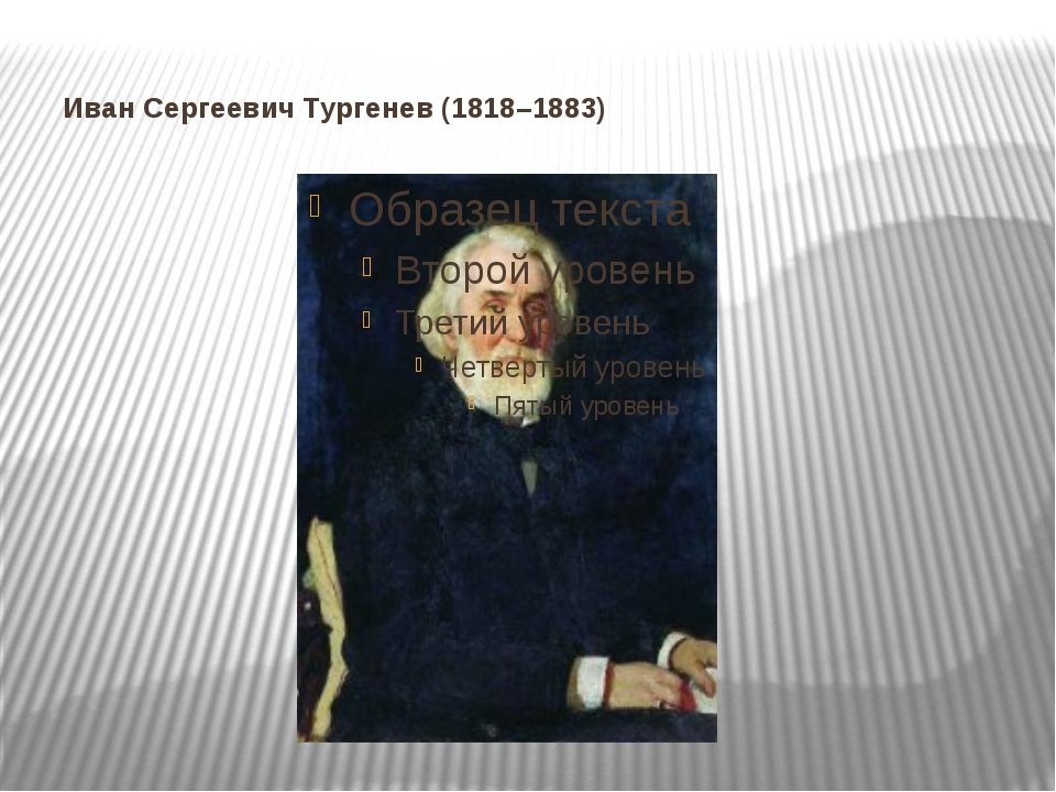 Иван Сергеевич Тургенев (1818–1883)