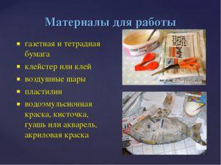 газетная и тетрадная бумага клейстер или клей воздушные шары пластилин водоэм