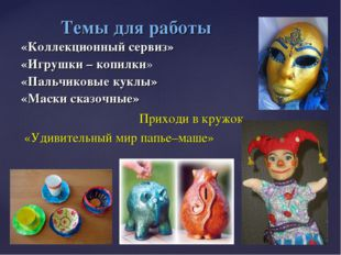«Коллекционный сервиз» «Игрушки – копилки» «Пальчиковые куклы» «Маски сказочн