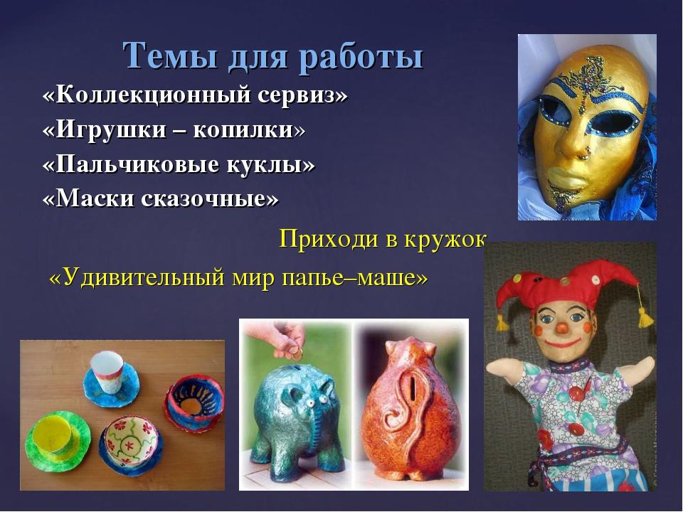 «Коллекционный сервиз» «Игрушки – копилки» «Пальчиковые куклы» «Маски сказочн...