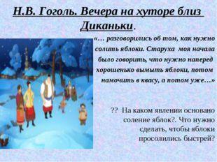 Н.В. Гоголь. Вечера на хуторе близ Диканьки. «… разговорились об том, как нуж