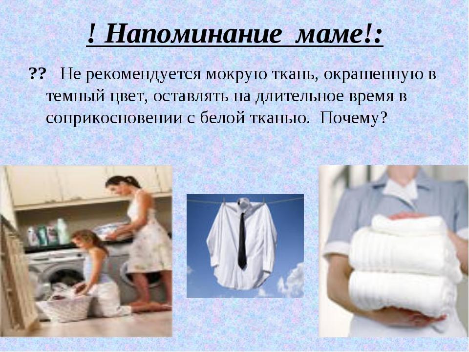 ! Напоминание маме!: ?? Не рекомендуется мокрую ткань, окрашенную в темный цв...