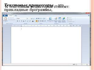 Текстовые процессоры – это прикладные программы, предназначенные для создания