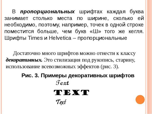В пропорциональных шрифтах каждая буква занимает столько места по ширине, ско...