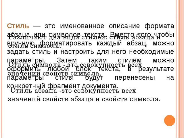 Стиль – это совокупность свойств текста Различают два вида стилей: стиль абза...