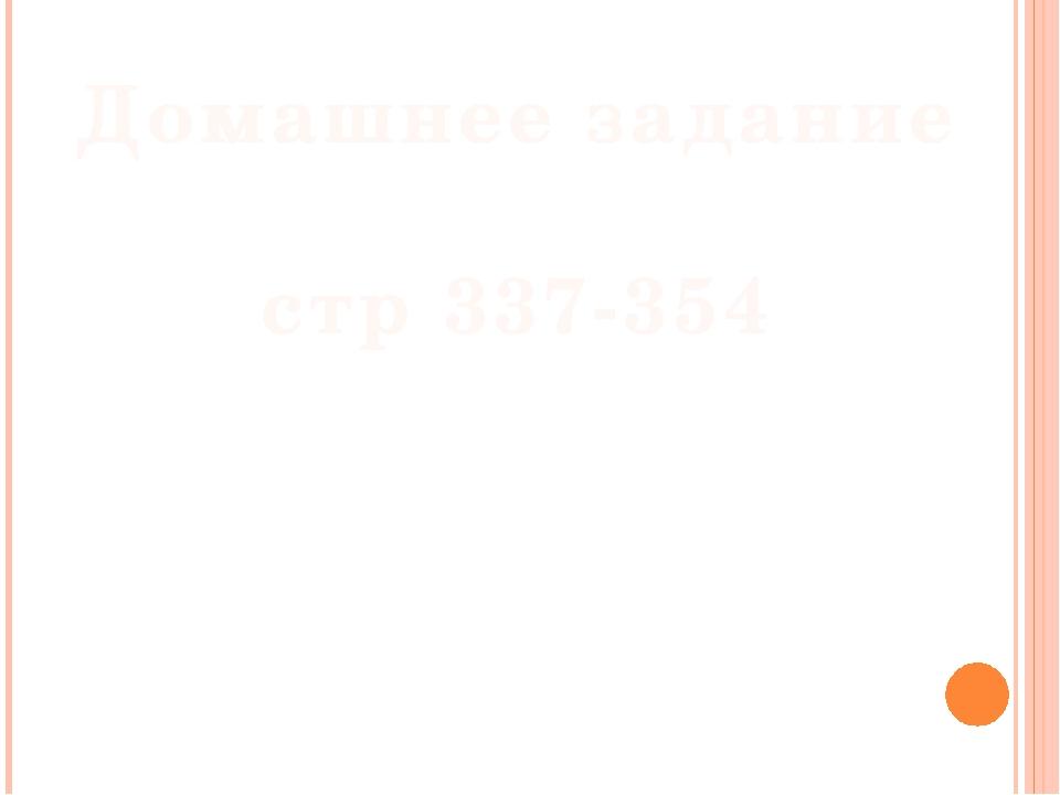Домашнее задание стр 337-354