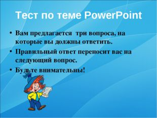 Тест по теме PowerPoint Вам предлагается три вопроса, на которые вы должны от