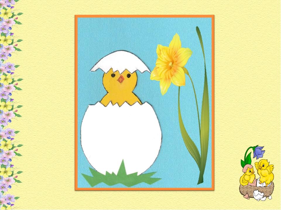 Рисование открыток, открытки урок изо 3 класс конспект урока с презентацией