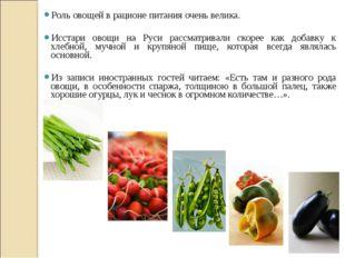 Роль овощей в рационе питания очень велика. Исстари овощи на Руси рассматрива