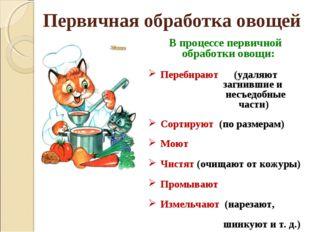 Первичная обработка овощей В процессе первичной обработки овощи: Перебирают (