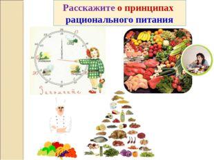 Расскажите о принципах рационального питания