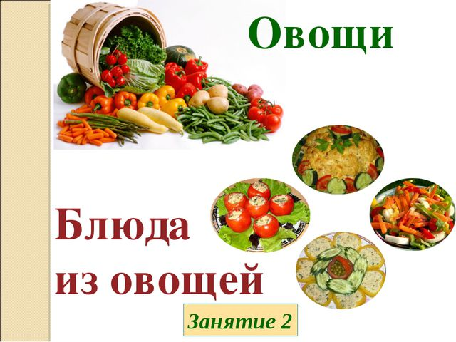 Занятие 2 Овощи Блюда из овощей