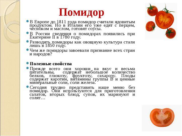 Помидор В Европе до 1811 года помидор считали ядовитым продуктом. Но в Италии...