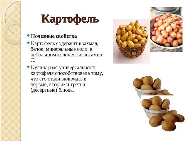 Картофель Полезные свойства Картофель содержит крахмал, белок, минеральные со...