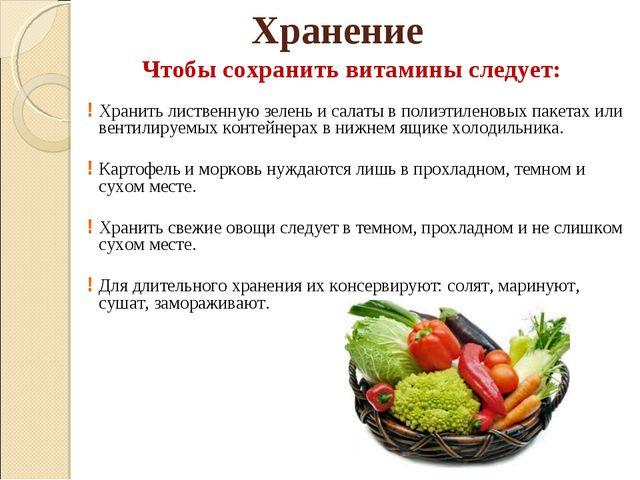 Хранение Чтобы сохранить витамины следует: Хранить лиственную зелень и салаты...