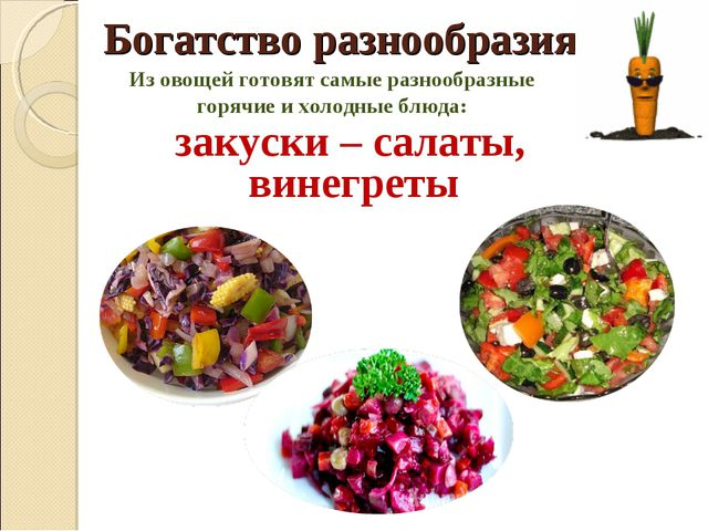 Богатство разнообразия Из овощей готовят самые разнообразные горячие и холодн...