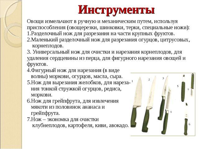 Инструменты Овощи измельчают в ручную и механическим путем, используя приспос...