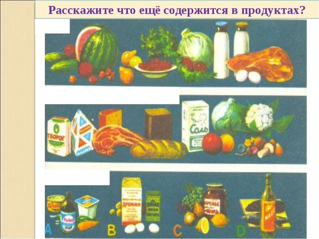 Вода Минеральные вещества Витамины Расскажите что ещё содержится в продуктах?