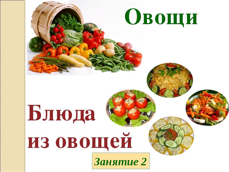 Презентация по технологии класс на тему Овощи Блюда из овощей  слайда 1 Занятие 2 Овощи Блюда из овощей
