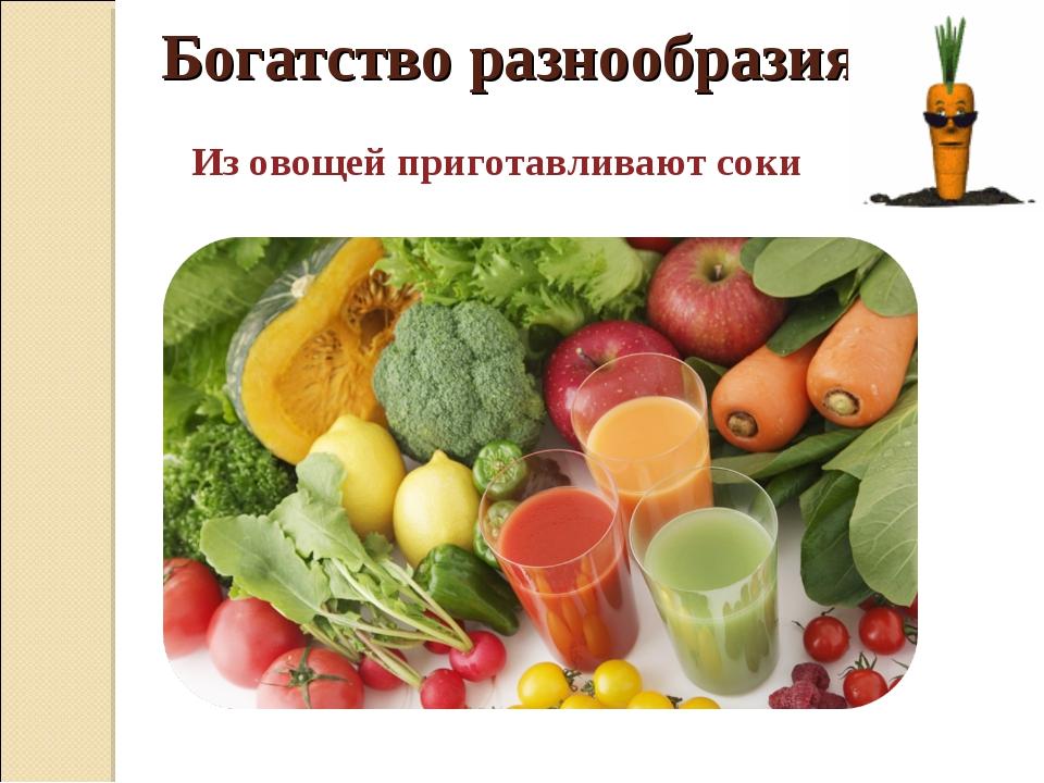 Богатство разнообразия Из овощей приготавливают соки