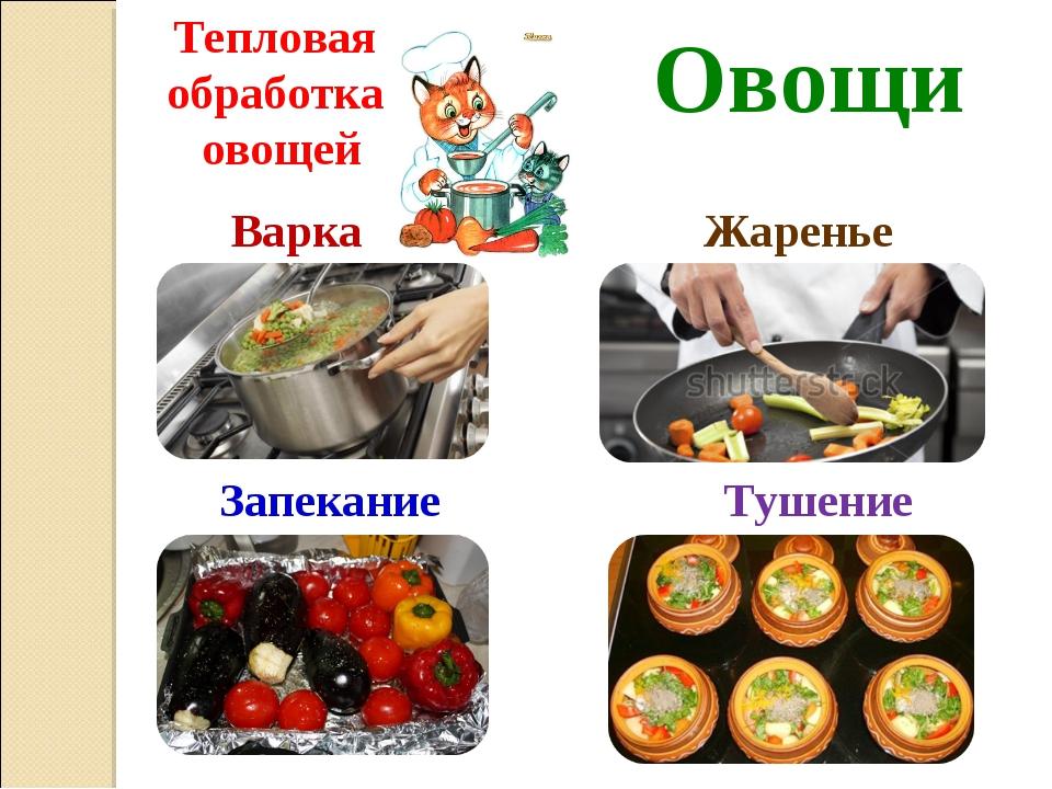Варка Жаренье Запекание Тушение Овощи Тепловая обработка овощей