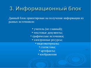 Данный блок ориентирован на получение информации из разных источников: учител