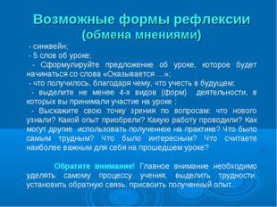 Возможные формы рефлексии (обмена мнениями) - синквейн; - 5 слов об уроке; -