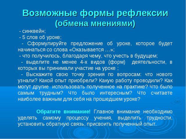 Возможные формы рефлексии (обмена мнениями) - синквейн; - 5 слов об уроке; -...
