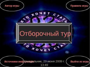 Выйти из игры Автор игры Правила игры Источники информации Отборочный тур пон