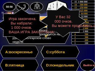 Вопрос : русское слово неделя переводится на болгарский как седмица , а как п