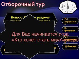 Вопрос: В каком разделе русского языка изучается состав слов A:лексика C:морф