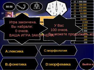 Вопрос: В каком разделе русского языка изучается состав слов A:лексика С:мор