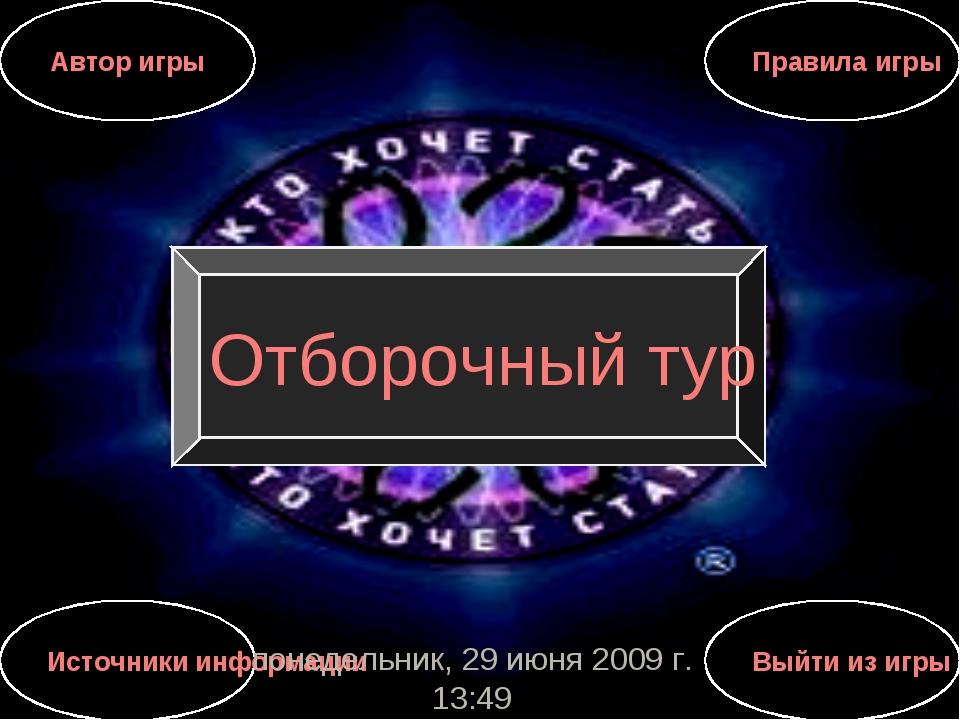 Выйти из игры Автор игры Правила игры Источники информации Отборочный тур пон...