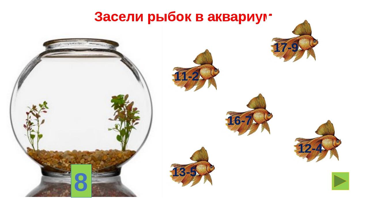 Засели рыбок в аквариум 8 11-2 12-4 17-9 13-5 16-7