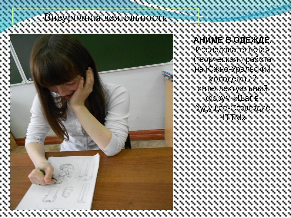 Внеурочная деятельность АНИМЕ В ОДЕЖДЕ. Исследовательская (творческая ) работ...