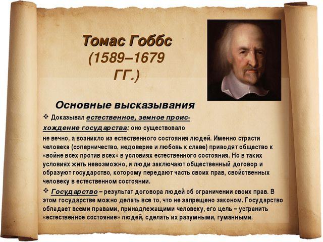 Афоризмы томаса гоббса