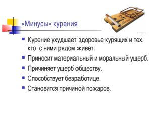 «Минусы» курения Курение ухудшает здоровье курящих и тех, кто с ними рядом жи