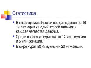 Статистика В наше время в России среди подростков 16-17 лет курит каждый втор