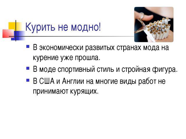 Курить не модно! В экономически развитых странах мода на курение уже прошла....