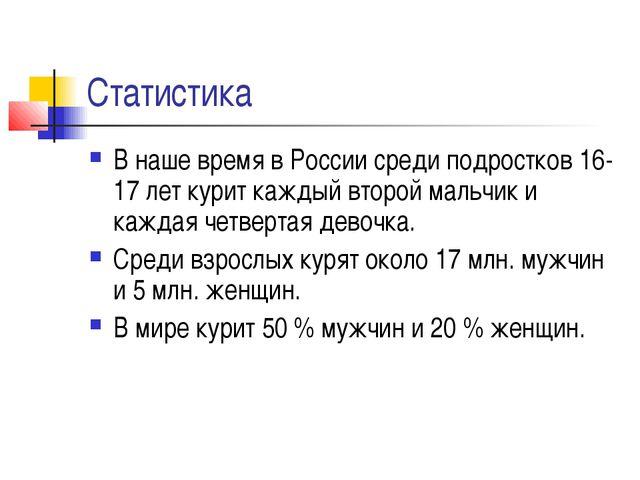 Статистика В наше время в России среди подростков 16-17 лет курит каждый втор...