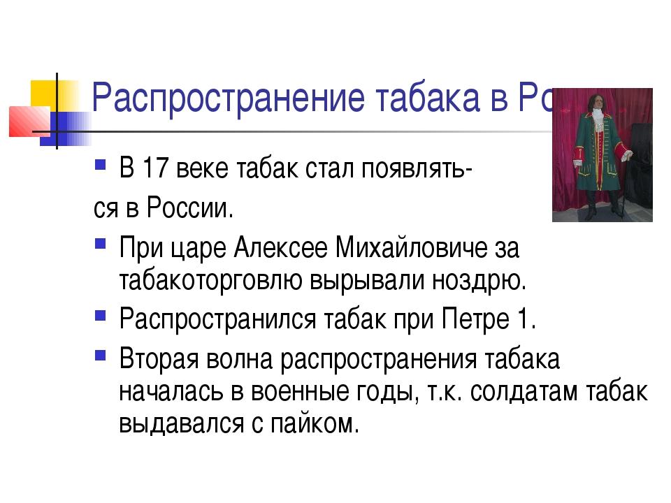 Распространение табака в России В 17 веке табак стал появлять- ся в России. П...