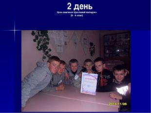 2 день Урок-змагання Щасливий випадок» (8 - А клас)